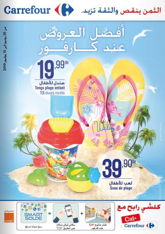 Carrefour Maroc Catalogue Juillet 2019 Promotion Au Maroc